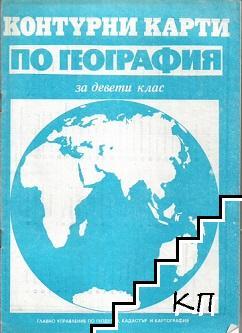 Контурни карти по география за 9. клас