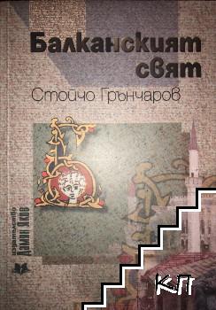 Балканският свят