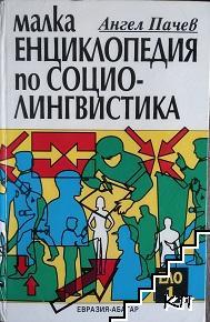 Малка енциклопедия по социолингвистика