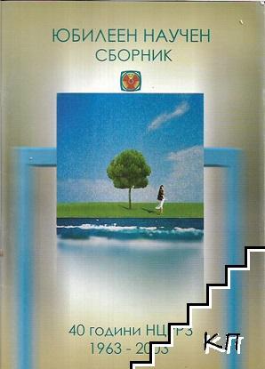 40 години НЦРРЗ. 1963-2003