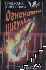 Огнената цигулка