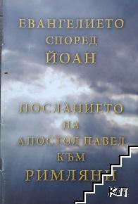 Евангелието според Йоан. Посланието на апостол Павел към римляни