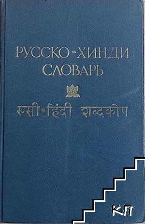 Русско-хинди словарь