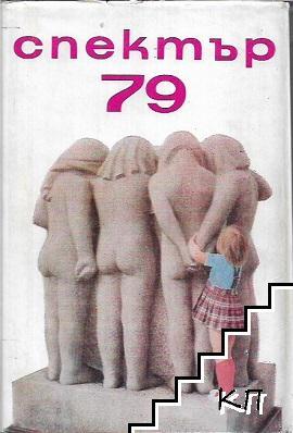 Спектър '79