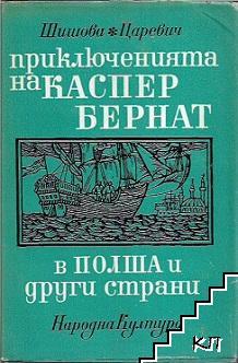 Приключенията на Каспер Бернат
