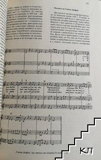 История на музиката. Част 1 (Допълнителна снимка 1)
