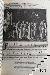 История на музиката. Част 1 (Допълнителна снимка 2)