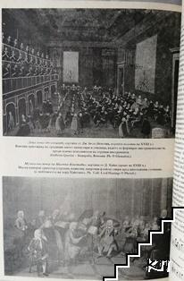 История на музиката. Част 1 (Допълнителна снимка 3)