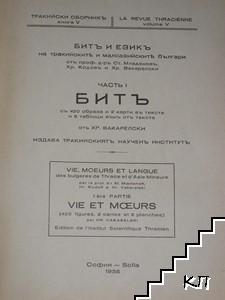 Битъ и езикъ на тракийските и малоазийските българи. Часть 1: Битъ
