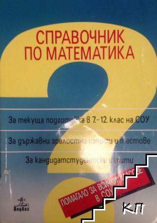 Справочник по математика за текуща подготовка в 7.-12. клас на СОУ