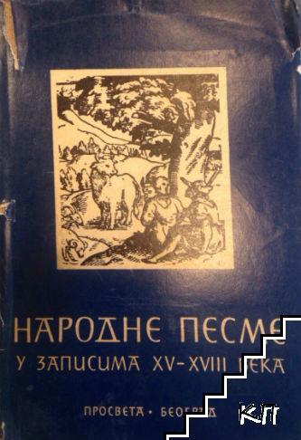 Народне песме у записима XV-XVIII века