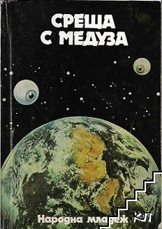 Среща с Медуза