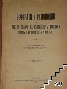 Реферати и резолюции на Третия съборъ на българските правници, състоялъ се въ София на 6 и 7 май 1926 г.
