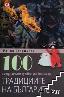 100 неща, които трябва да знаем за традициите на българите