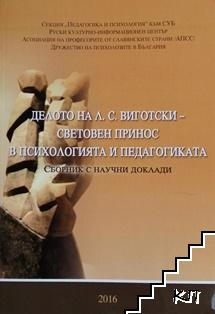 Делото на Л. С. Виготски - световен принос в психологията и педагогиката