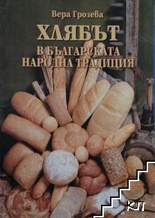 Хлябът в българската народна традиция