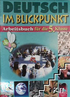 Deutsch im Blickpunkt. Arbeitsbuch für die 5. klasse