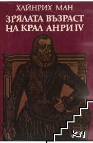 Зрялата възраст на Анри IV