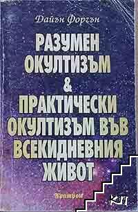 Разумен окултизъм и практически окултизъм във всекидневния живот