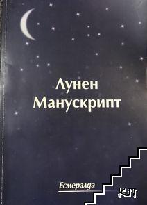 Лунен манускрипт