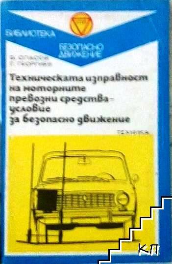 Техническата изправност на моторните превозни средства - условие за безопасно движение