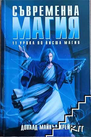 Съвременна магия. Книга 1