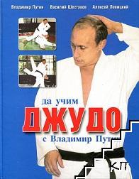 Да учим джудо с Владимир Путин