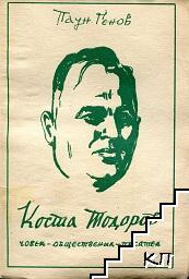 Коста Тодоров. Човек, общественик, писател