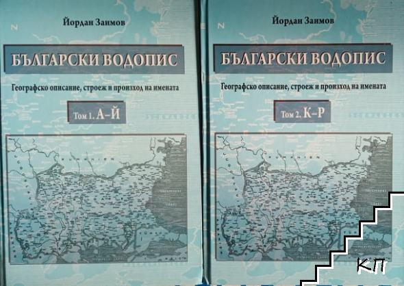 Български водопис. Том 1-2