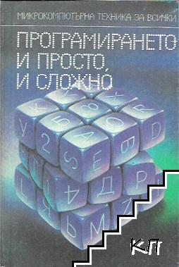 Програмирането - и просто, и сложно