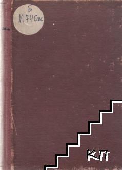 Избрани стихотворения (Допълнителна снимка 1)