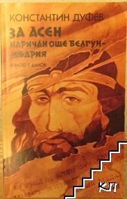 За Асен, наричан още Белгун Мъдрия