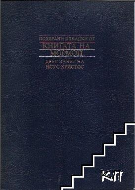 Подбрани извадки от книгата на Мормон
