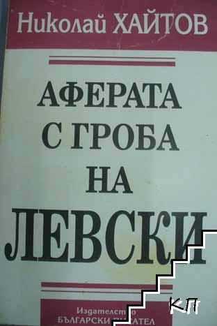 Аферата с гроба на Левски