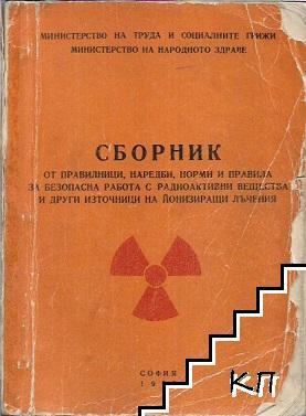 Сборник от правилници, наредби, норми и правила за везопасна работа с радиоактивни вещества и други източници на йонизиращи лъчения