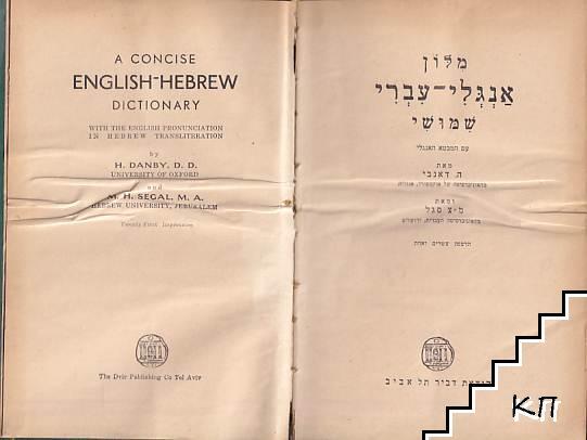 A Concise English-Hebrew Dictionaty (Допълнителна снимка 1)