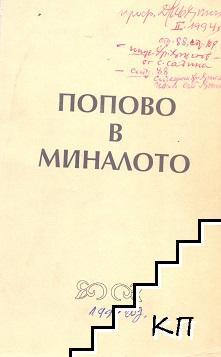 Попово в миналото