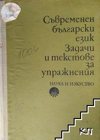Съвременен български език. Задачи и текстове за упражнения