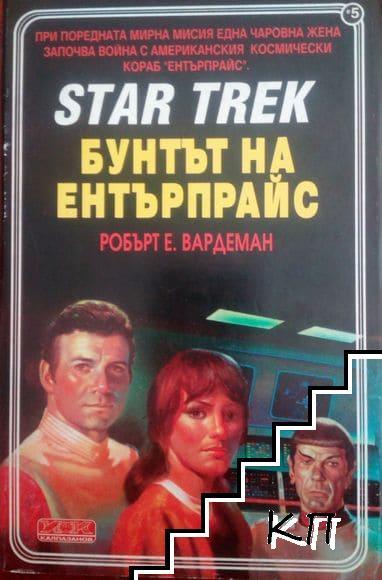 Star Trek: Бунтът на Ентърпрайс