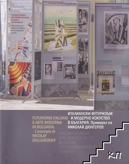 Италиански футуризъм и модерно изкуство в България. Примерът на Николай Дюлгеров