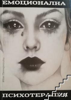 Емоционална психотерапия