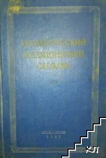 Латинско-русский медицинский словарь