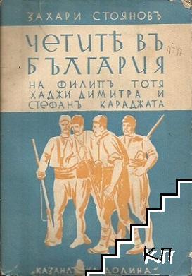 Четите въ България