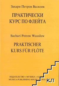 Практически курс по флейта
