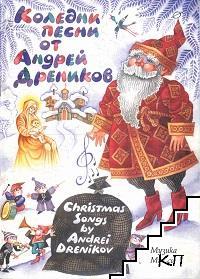 Коледни песни от Андрей Дреников