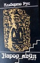 Народ майа