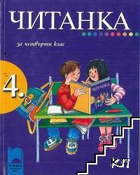 Читанка за четвърти клас