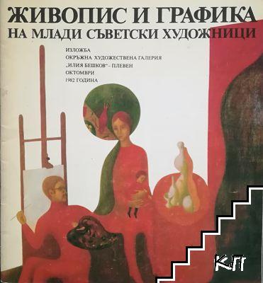 Живопис и графика на млади съветски художници