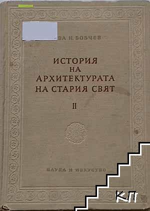 История на архитектурата на Стария свят. Книга 2: Етруска и римска архитектура