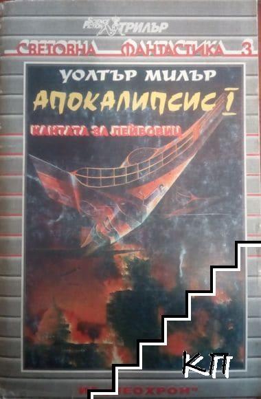 АпокалипсисI